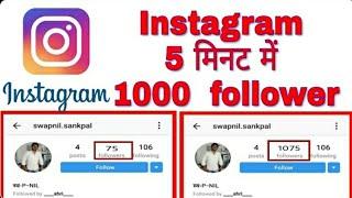 instagram ke followers kese badaye