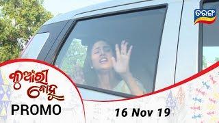 Kunwari Bohu | 16 Nov 19  | Promo | Odia Serial - TarangTV