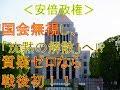 <安倍政権>国会無視し、「沈黙の解散」へ!?質疑ゼロなら戦後初!!