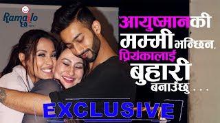 Ramailo छ with Priyanka and Aayushman || आयुष्मानकी मम्मी भन्छिन्, प्रियंकालाई बुहारी..