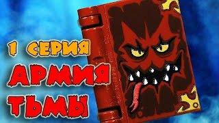 """Мультфильм: """"Армия Тьмы 1: Зло существует """""""