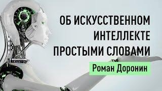 Об искусственном интеллекте простыми словами. Роман Доронин