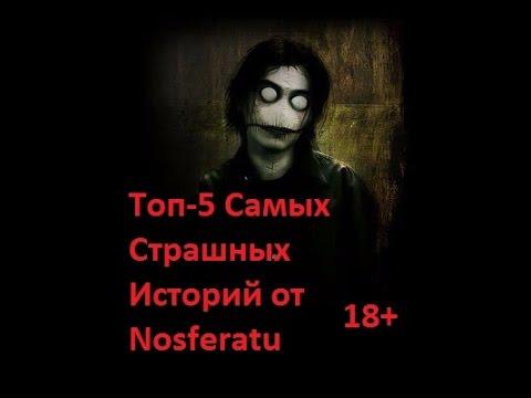 Топ-5 Самых Страшных Историй от NOSFERATU