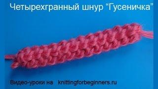 Four sided crochet cord Четырёхгранная гусеничка  вязание крючком мастер класс 6