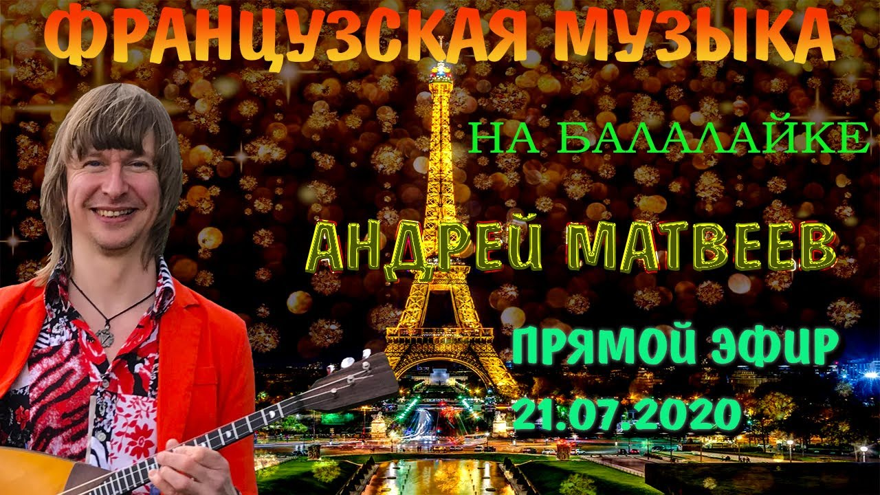 ФРАНЦУЗСКАЯ МУЗЫКА НА БАЛАЛАЙКЕ! Андрей Матвеев! FRENCH MUSIC ON BALALAIKA! Andrey Matveev!