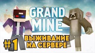 Grand-Mine #1: Майнкрафт выживание - ''Архитекторы''