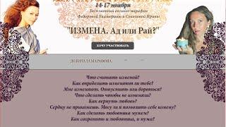 Запись от 17 ноября вебинара Екатерины Федоровой
