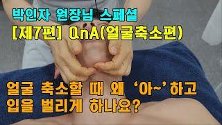 [제7편] '2편 얼굴축소 관리' 영상보…