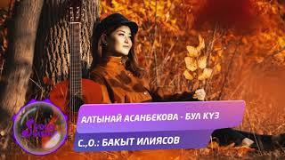 Алтынай Асанбекова - Бул куз / Жаны ыр 2020