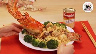 【新年芝選】芝士龍蝦伊麵  - 酒樓必食,芝味無窮 ( Lobster with Cheese E-fu Noodles)  (English Subtitle)