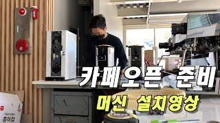 카페창업장비 설치 이렇게 합니다ㅣ카페머신설치브이로그ㅣ라…