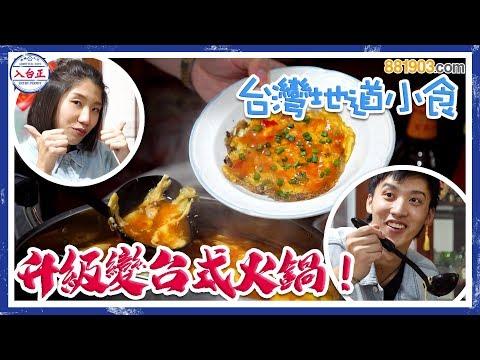 【第四張入台正】台式火鍋湯底發明計劃!