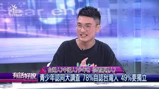 台灣人?中國人?少年ㄝ 你是哪裡人?(公共電視 - 有話好說)