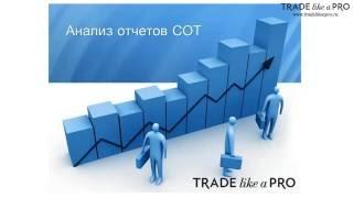 Анализ COT