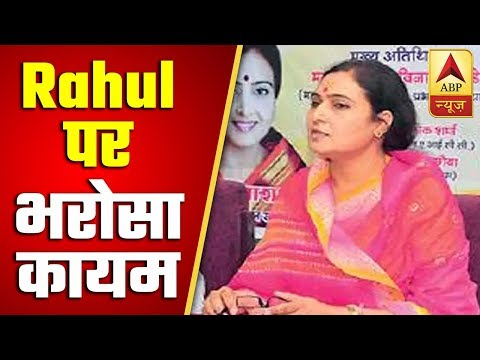 We Believe In The Leadership Of Rahul Gandhi: Archana Sharma, Cong | ABP News