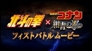 『名探偵コナン 紺青の拳』×「北斗の拳」フィストバトルムービー