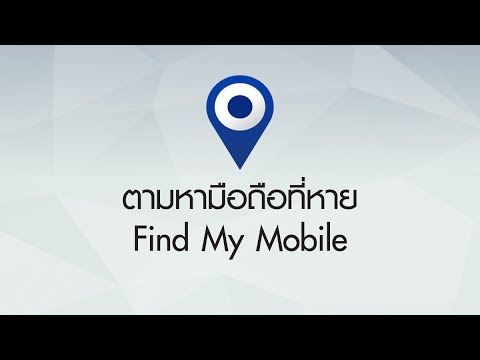 Find my mobile youtube