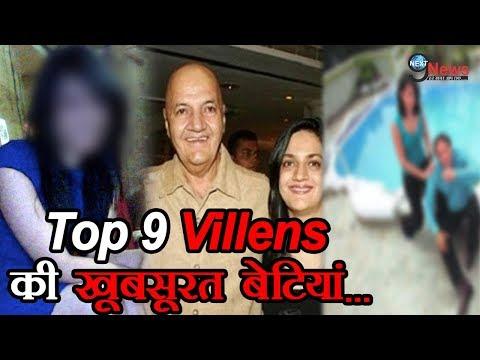 Shocking: इन 9 खूंखार Villains ने अपनी खूबसूरत बेटियों को किया...| Top 9 Bollywood Villains