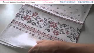 Льняной свадебный рушник