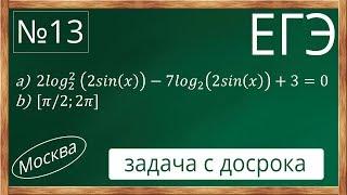 📌Уравнение (№13) с досрочного ЕГЭ по профильной математике - 2019. Москва