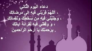 دعاء اليوم الثاني رمضان