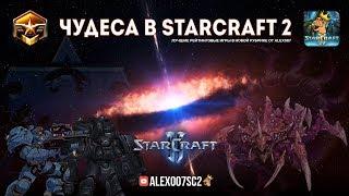 Чудеса в StarCraft II Ep.1 - Люркеры и пехота - Лучшие игры с Alex007