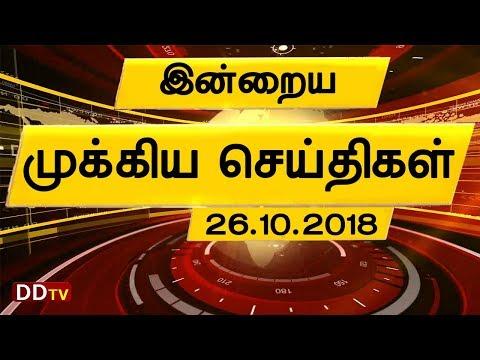 Sri Lanka Tamil News 26.10.2018 DDTV Jaffna