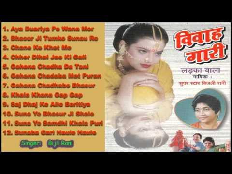 Vivah Gari  Ladka Wala | Super Hit Vivah Gari Geet | Super Star Bijali Rani