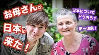 Does my mom love or hate Japan? 😲お母さんが日本に来た!