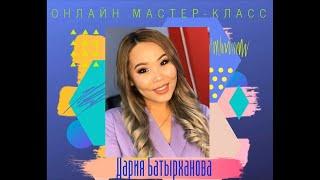 Макияж жасоо Онлайн мастер класс Дария Батырханова