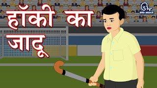 हॉकी का जादू | Hockey Ka Jadu | हिंदी कहानी | Hindi Story | Hindi Kahani | Story of Major Dhyanchand