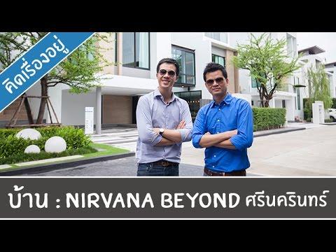 คิด.เรื่อง.อยู่ Ep.166 - รีวิวบ้าน Nirvana Beyond ศรีนครินทร์