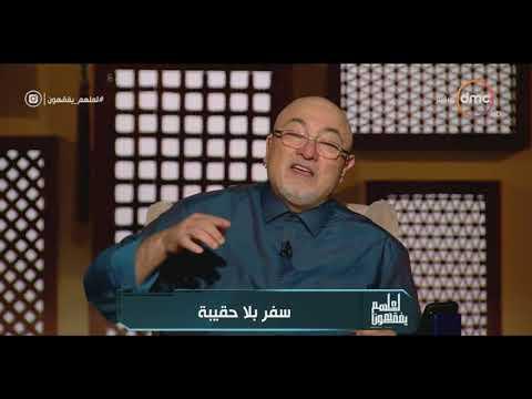 لعلهم يفقهون - الشيخ خالد الجندي: ليل رمضان مقدس مثل الصيام في النهار