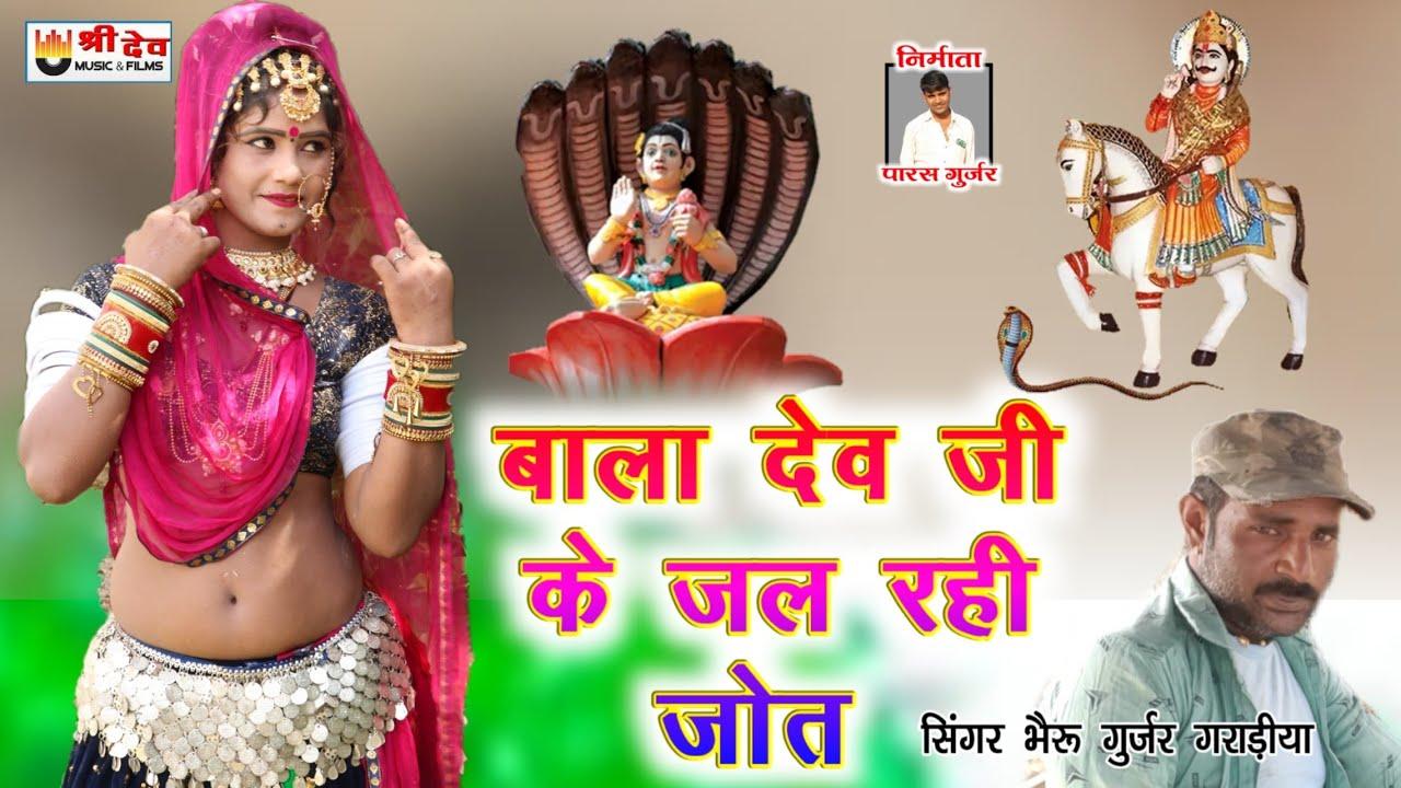 देवनारायण का सुपरहिट डीजे सॉन्ग 2020 !! Singer Bheru Gurjar !! बाला देव जी के जल रही जोत ! 2020 Hit