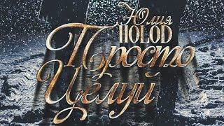 Юлия Holod - Просто целуй