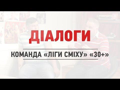 «Діалоги» на Житомир.info: учасники команди 30+ про крадені номери, Чивуріна та роботу з тренером