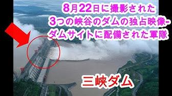 三 協 ダム 最新