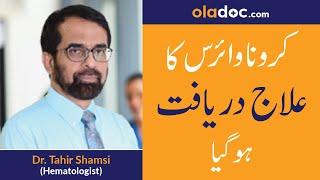 Coronavirus Treatment Approved By Sindh Government in Urdu/Hindi | COVID-19 Ka Ilaj Daryaft Hogaya