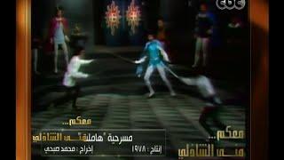 #معكم_منى_الشاذلي | الفنان محمد صبحي يروي تفاصيل مسرحية