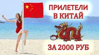 Прилетели в Китай за 2000 рублей! Реальная история