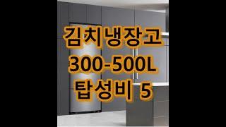 김치냉장고 2020.12. 탑성비 순위 300-500리…