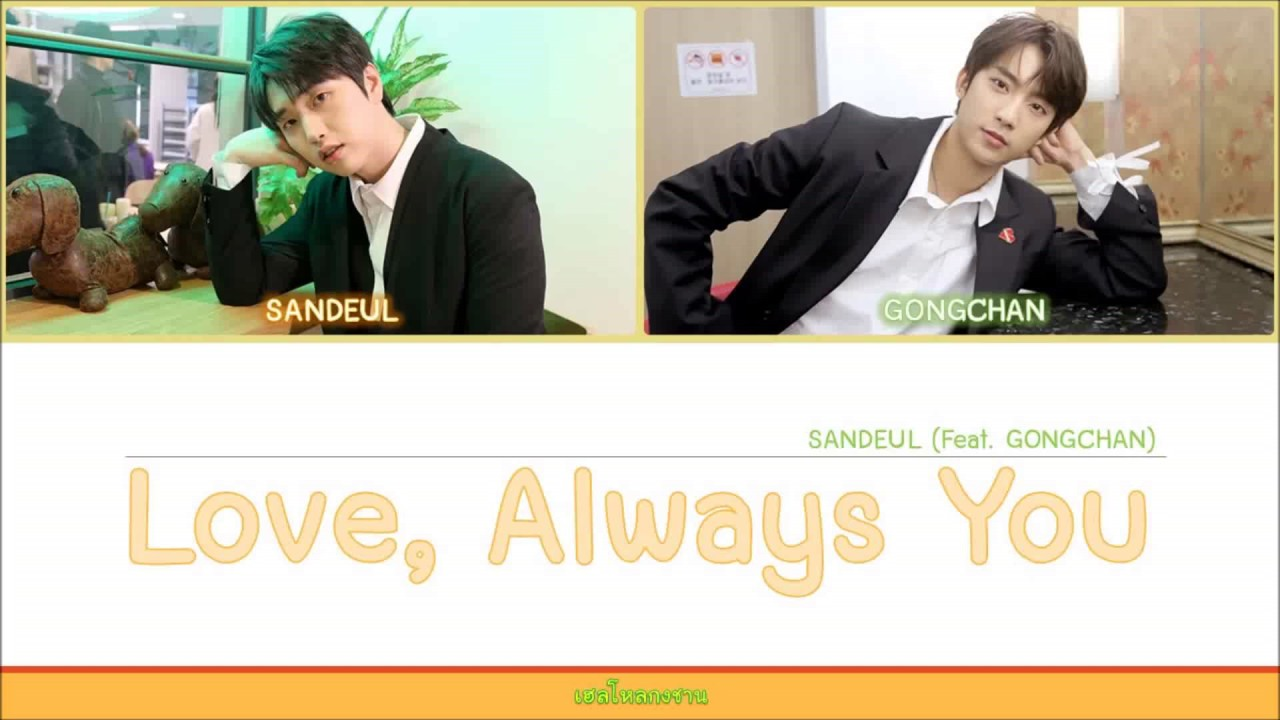 [THAISUB] Love, Always You - B1A4 Sandeul (Feat. Gongchan) [Color Coded Lyrics(Han/Rom/Thai)]