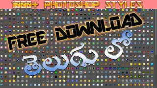 1000+ Photoshop Styles Pack Free Download For Designing In Telugu || 2019