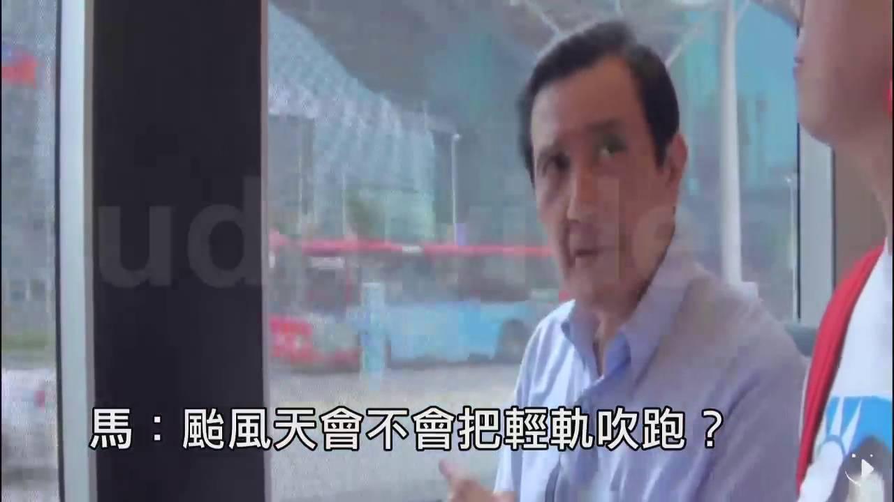 【2016.09.18】前總統馬英九 首次南下高雄搭乘輕軌 - YouTube