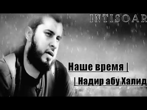 Наше время  /Надир абу Халид