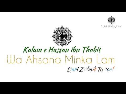 Wa Ahsano Minka Lam by Qari Zubaid Rasool