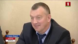 Инспекторы Минск облысы семей Ескі Жолдарда