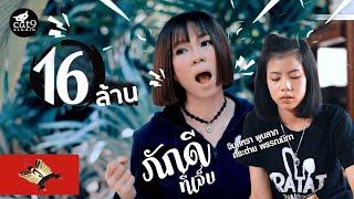 ภักดีที่เจ็บ - จินตหรา พูนลาภ   I กระต่าย พรรณนิภา นางเอก mv「Official MV」
