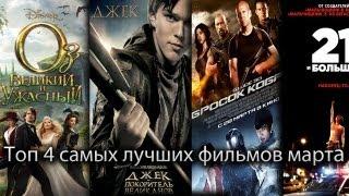 Топ 4 самых лучших фильмов марта