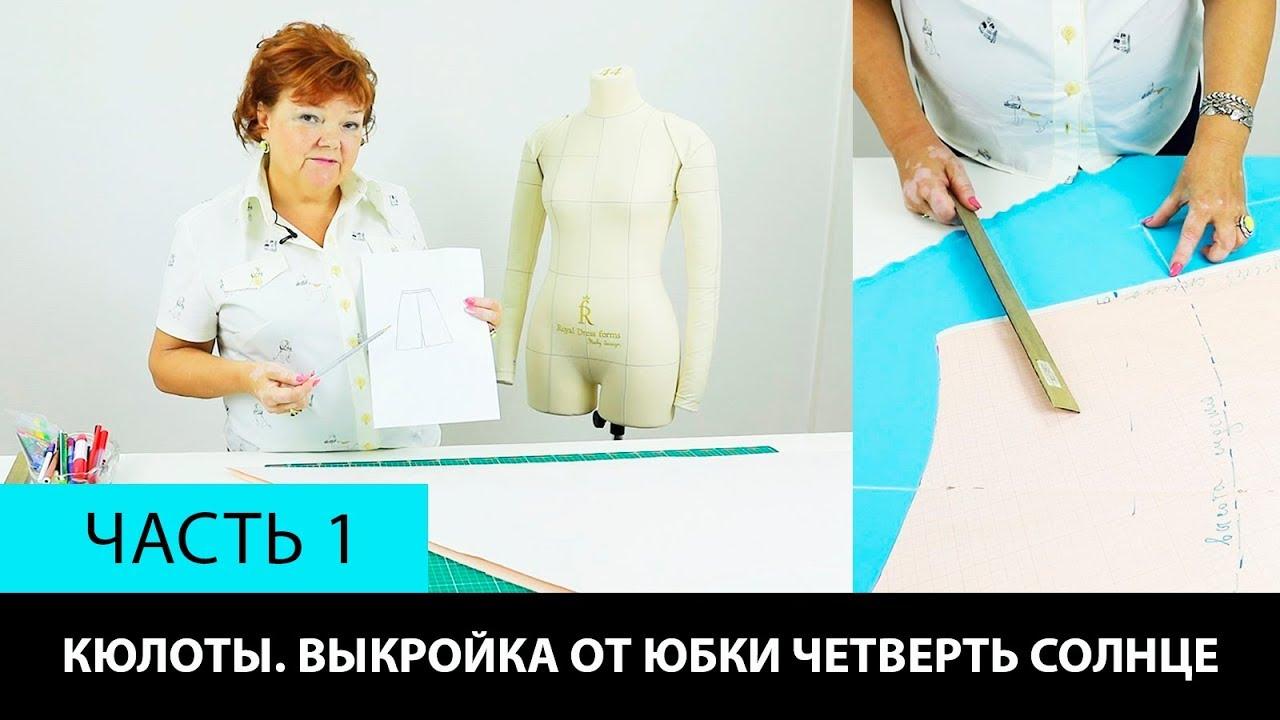 Как сшить юбку-брюки или кюлоты своими руками  Построение выкройки от юбки четверть солнце Часть 1